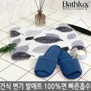 발매트 욕실 발판 미끄럼방지 건식 변기 REF-10186