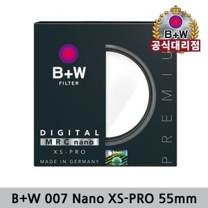 정품  B+W 007 Neutral MRC nano XS-PRO DIGITAL 55mm Filter