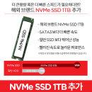 해외 브랜드 NVMe 1TB 추가(장착발송) (Slot 2)