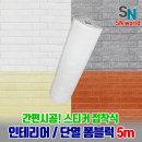 (폼블럭 5m) 압축 폼블럭 단열스티커 시트지 벽지