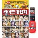 USB 라이브 대잔치 100곡 GBS TV 음악방송 mp3 노래칩