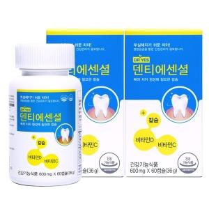 덴티에센셜3병 치아건강 칼슘 비타민D 비타민C 복합