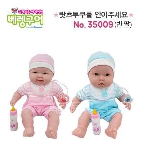 베렝구어 안아주세요 엄마놀이 50cm소프트 반팔 35009