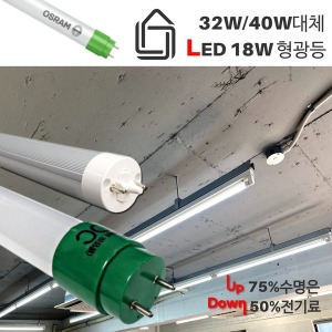 LED 직관형광등/오스람/LED 등기구/32W/40W대체형광등