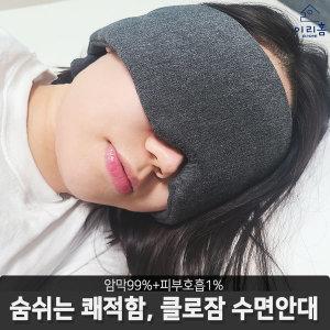 수면안대 온열 꿀잠 숙면 눈피로 눈마스크 클로잠