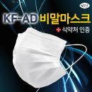 KFAD 비말차단마스크-식약처인증 국산 일회용 대 140매
