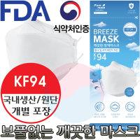 브리즈 KF94 마스크 대형 100매 일회용마스크 1매포장