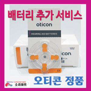 모든 보청기 호환 / 오티콘 13번 배터리 1박스(40알)