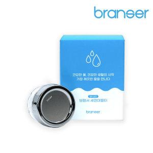 브랜서 녹물제거 염소제거 세면대 필터 (BR-600)