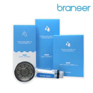 브랜서 주방용 녹물제거 핸디형 싱크대 필터 (BR-700)