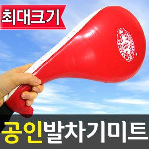 선수용사이즈 태권도 발차기 미트 격투기 스파링 매트