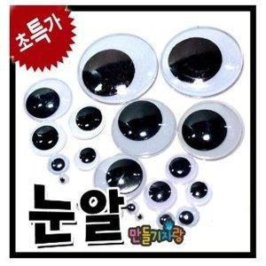 눈알/스티커눈알/인형눈알/인형눈/만들기재료/인형/눈