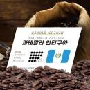 과테말라 안티구아 1kg/원두커피/원두/커피 홀빈