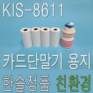 100롤 KIS-8611 무선 카드단말기용지 영수증 KIS8611