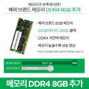 해외 브랜드 DDR4 16GB PC-3200 구성 (8GBx2)