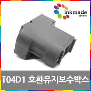 T04D100 호환 유지보수박스 L4150 L4160 L6170 L6190