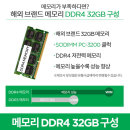 해외 브랜드 DDR4 32GB PC-3200 구성 (16GBx2)