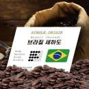 모카 세하도 1kg/원두커피/원두/커피 /브라질 홀빈