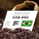 모카 세하도 500g/원두커피/원두/커피 브라질 홀빈