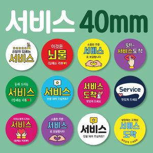 배달 스티커 1000매 원형40 서비스 리뷰 감사 배민