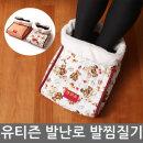전기찜질기 전기방석핫팩 - 발난로 A(곰돌이) 발찜질기