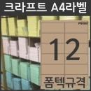 A4라벨지 크라프트라벨 PS-2012K 12칸 폼텍 규격 100장