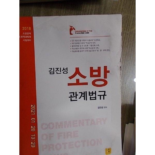 218 김진성 소방 관계법규     /(상세설명참조바람)