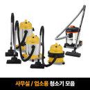 넥스코 업소용 청소기 산업 공업 4종 HNV-15LC 15L