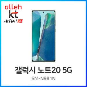 삼성 갤럭시노트20 5G 256G KT완납 기기변경 공시지원