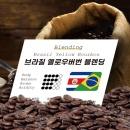 브라질 옐로우버번 블렌딩 1kg 로스팅 홀빈 원두