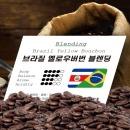 브라질 옐로우버번 블렌딩 500g 로스팅 홀빈 원두