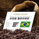 브라질 옐로우버번 1kg 브라질 로스팅 홀빈 원두