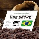 브라질 옐로우버번 500g 브라질 로스팅 홀빈 원두