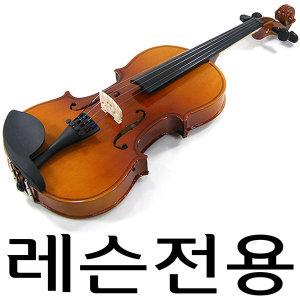 음질좋은 교육용 바이올린/연습용/레슨용/어린이/성인