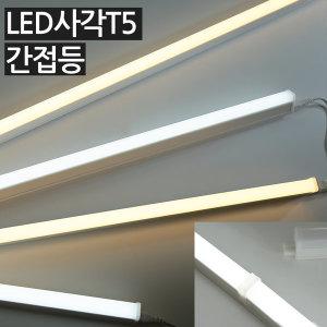 LED 사각T5 간접조명/900mm 전구색(노란빛) 슬림형광등