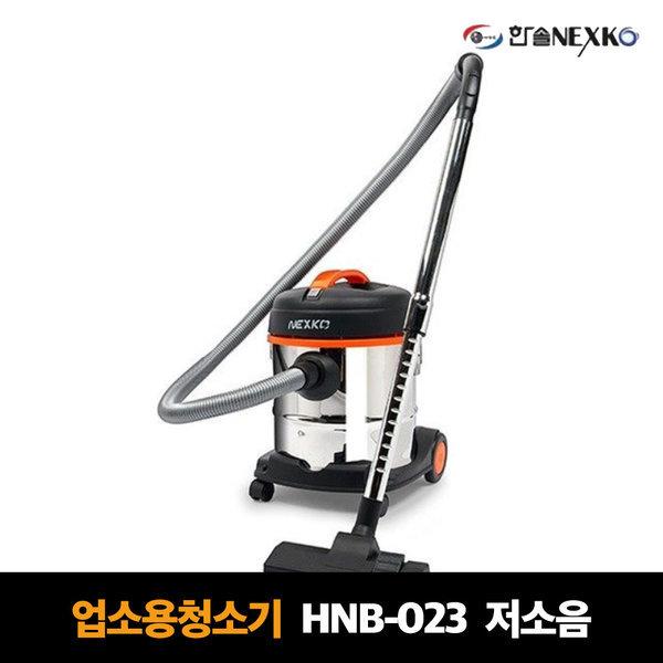 넥스코 업소용 청소기 산업 공업 4종 HNB-023 23L