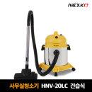 넥스코 업소용 청소기 산업 공업 4종 HNV-20LC 20L