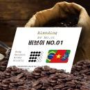 비브이No.01 1kg/원두커피/원두/커피 /당일로스팅 홀빈