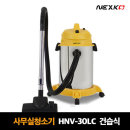 넥스코 업소용 청소기 산업 공업 4종 HNV-30LC 30L