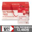 NFC 착즙원액 100% 석류즙 70ml x 30포 (1박스) 터키산