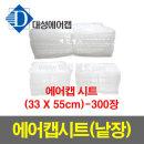 02T 에어캡 시트(33X55cm-300장)-1개/ 포장용 뽁뽁이