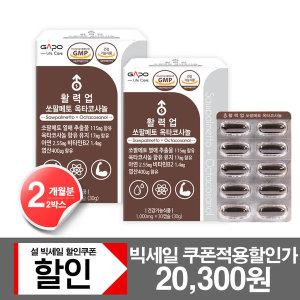 활력업 쏘팔메토 옥타코사놀 1+1 (2박스) 60캡슐