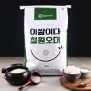 이쌀이다 철원오대 햅쌀 10kg 20년산/상등급/단일품종