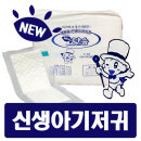신생아기저귀 다솜일자형 200매/3-7kg /소형