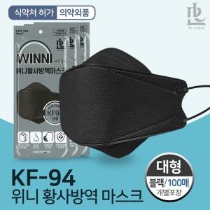 위니 KF94 황사 방역마스크 대형 100매 블랙 국산