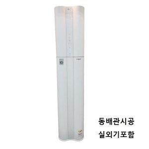 기본설치포함 LG 듀얼스탠드에어컨 FQ18HADWA1 / 랜드
