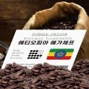 모카 예가체프 500g/원두커피/원두/커피 에티오피아