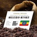 모카 예가체프 1kg/원두커피/원두/커피 홀빈에티오피아