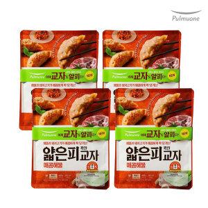 얇은피 꽉찬속 교자만두 매콤해물 8봉(420gx8)