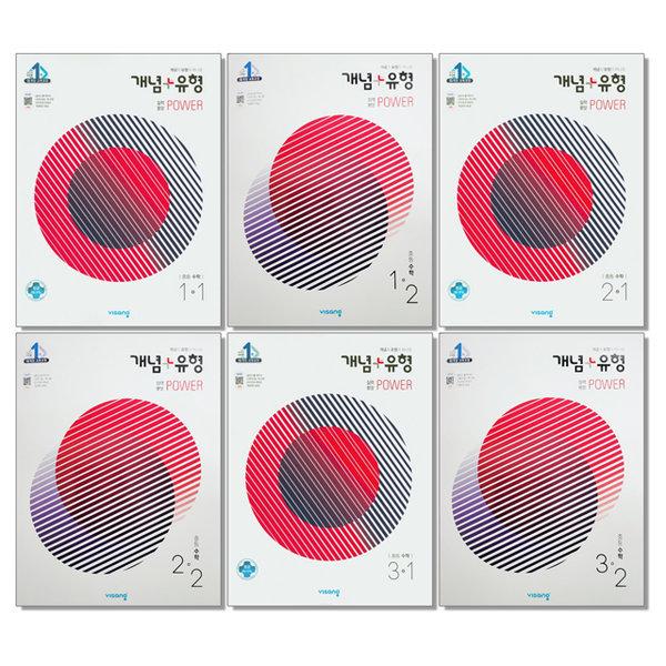 비상 개념 플러스 유형 실력향상 파워 중등 중학 수학 문제집 중1 중2 중3 1학년 2학년 3학년 1학기 2학기